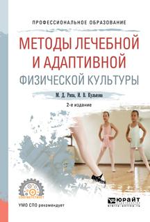 metody lechebnoy i adaptivnoy fizicheskoy kultury 2 e izd ispr i dop uchebnoe posobie dlya spo