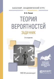 teoriya veroyatnostey zadachnik 3 e izd ispr i dop uchebnoe posobie dlya akademicheskogo bakalavriata