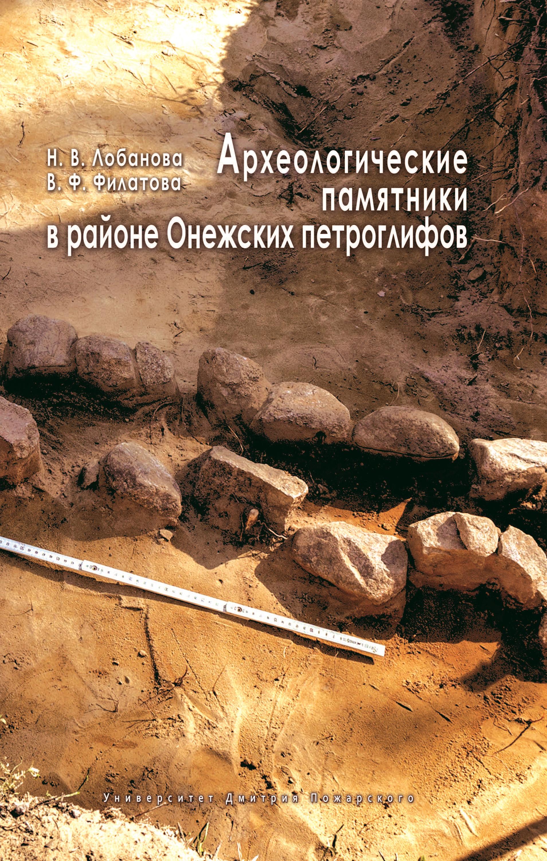 arkheologicheskie pamyatniki v rayone onezhskikh petroglifov