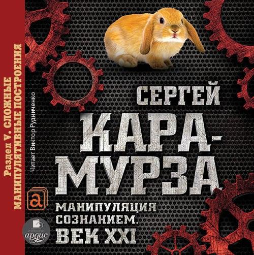 Сергей Кара-Мурза . Век XXI. Раздел V. Сложные манипулятивные построения