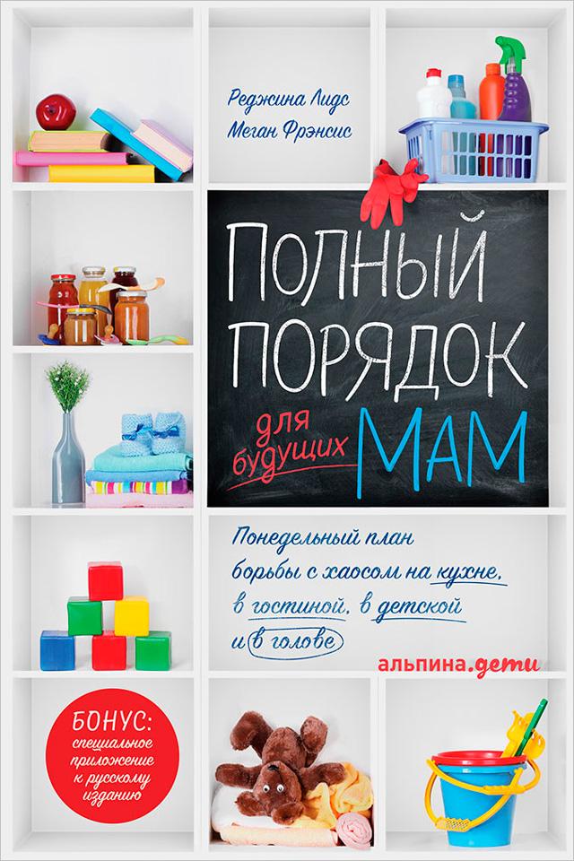 Меган Фрэнсис Полный порядок для будущих мам: Понедельный план борьбы с хаосом на кухне, в гостиной, в детской и в голове тарифный план