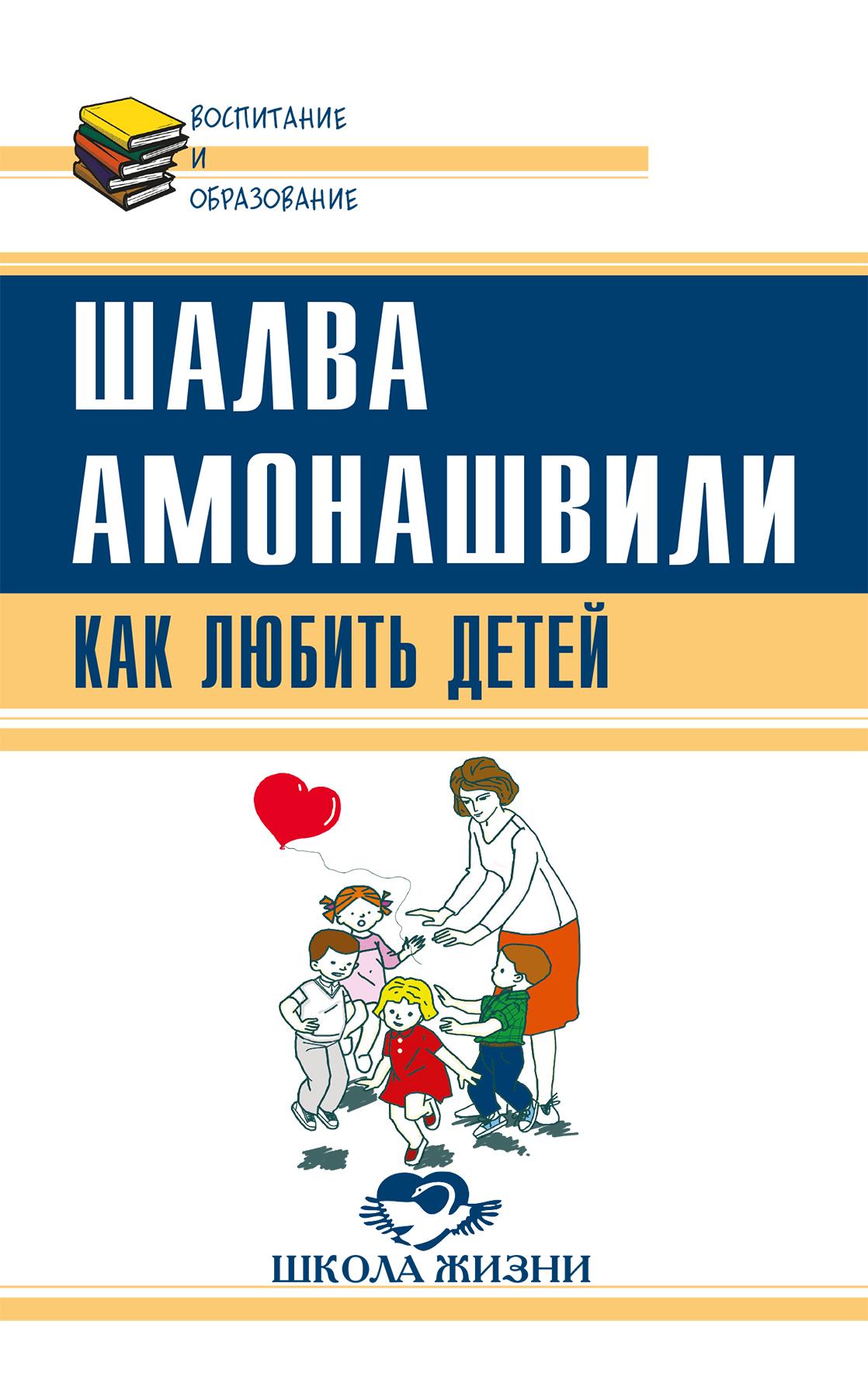Шалва Амонашвили Как любить детей. Опыт самоанализа