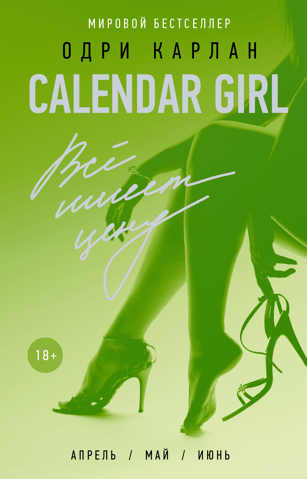 Фото - Одри Карлан Calendar Girl. Всё имеет цену левицкий а я сталкер рождение зоны