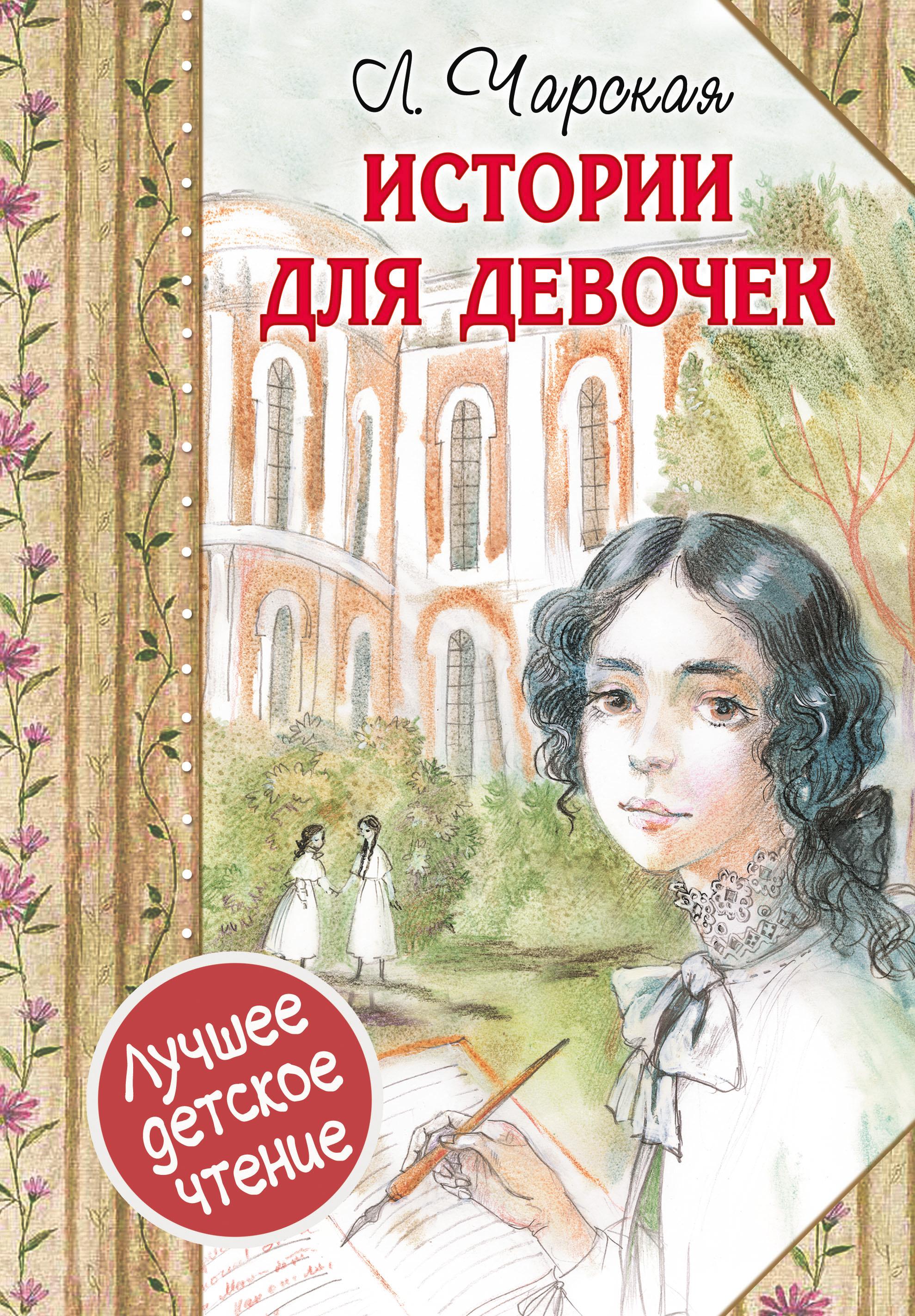 Истории для девочек (сборник) ( Лидия Чарская  )