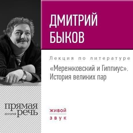 Дмитрий Быков Лекция «Мережковский и Гиппиус. История великих пар»