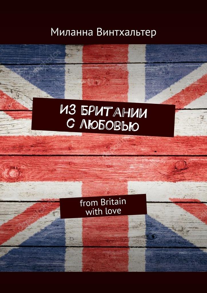 Миланна Винтхальтер ИзБритании слюбовью. from Britain withlove миланна винтхальтер избритании с