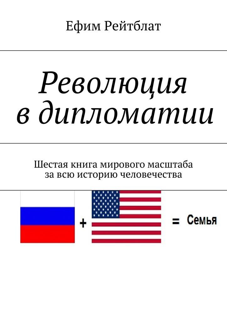 revolyutsiya v diplomatii shestaya kniga mirovogo masshtaba za vsyu istoriyu chelovechestva