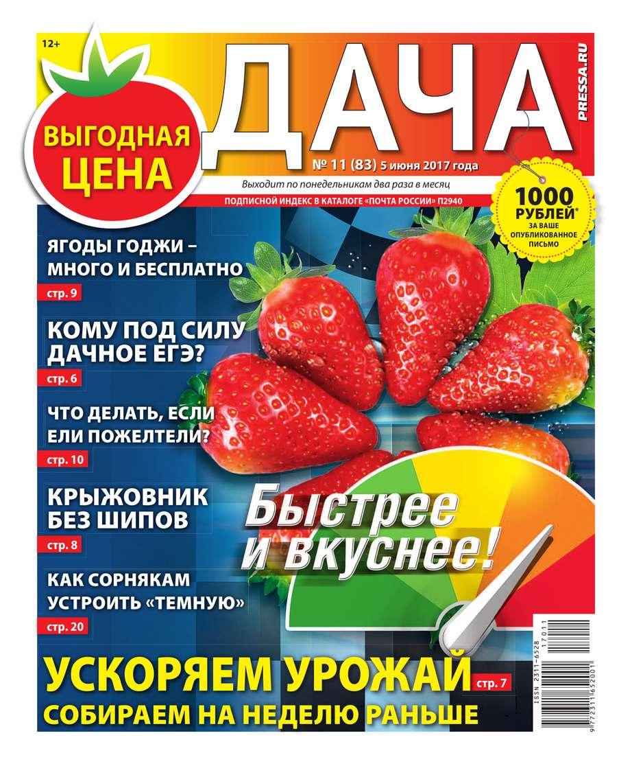 Редакция газеты Дача Pressa.ru Дача Pressa.ru 11-2017 александр левин дача раздора