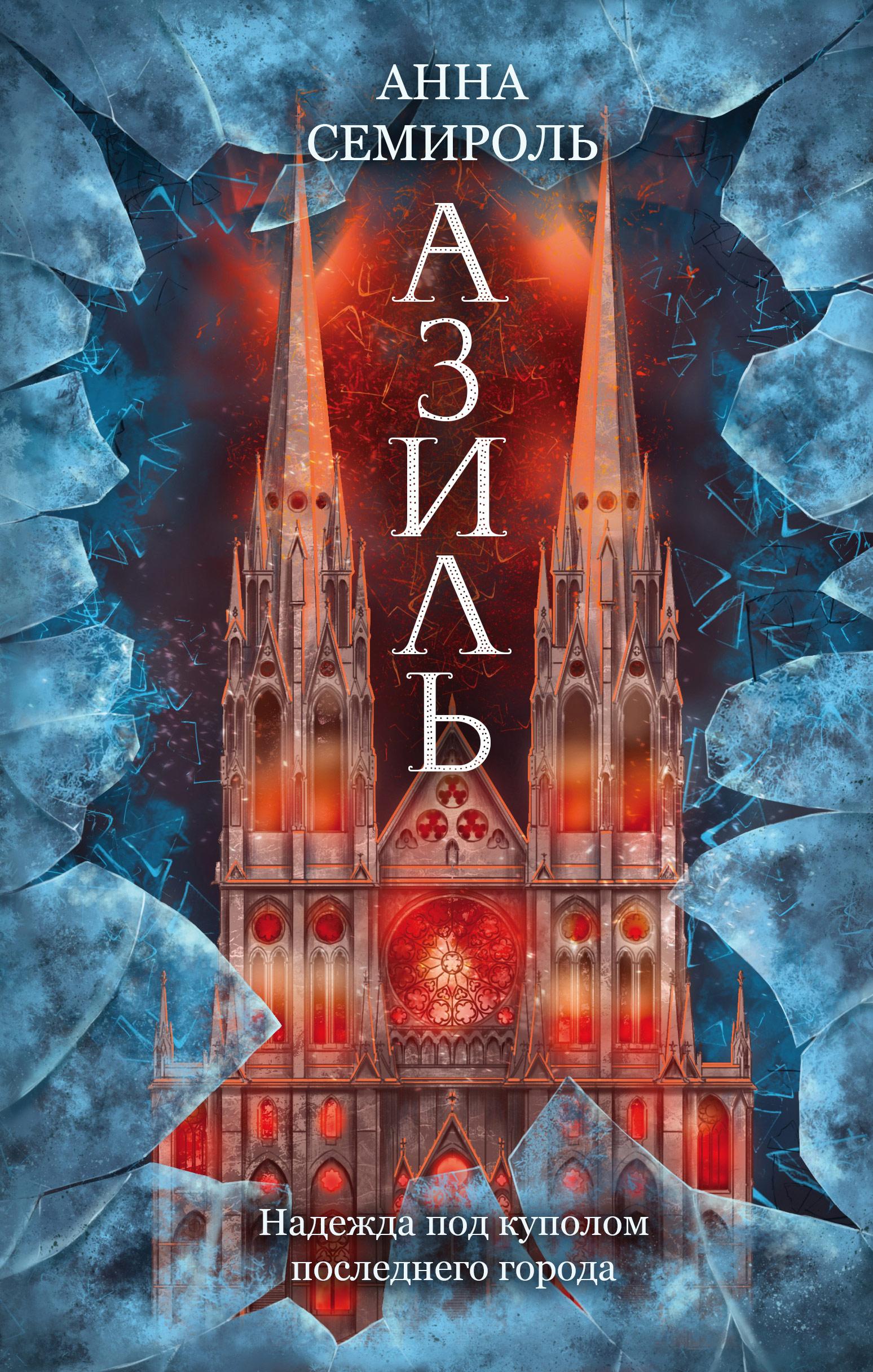 Анна Семироль Азиль хабарова е последний приют призрака