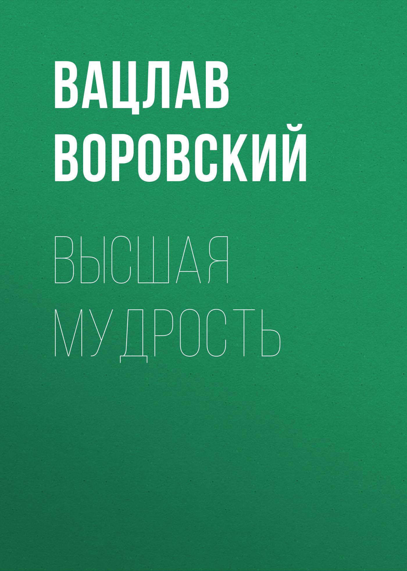 Вацлав Воровский Высшая мудрость вацлав воровский на лысой горе