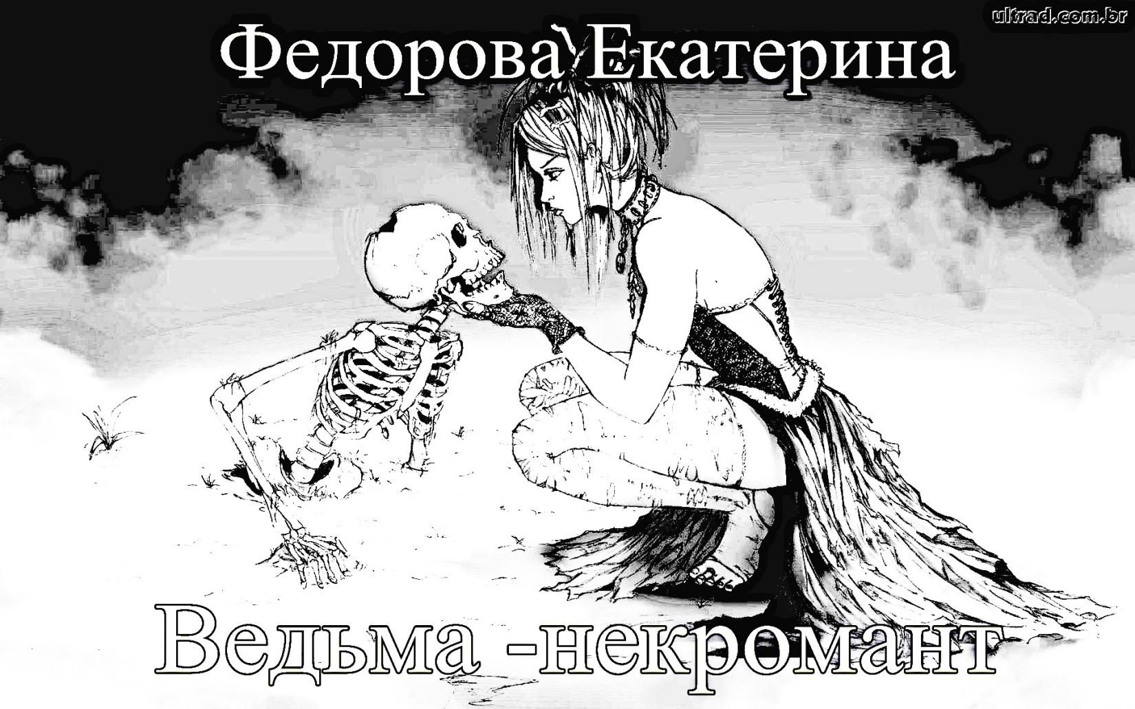 Фото - Екатерина Владимировна Федорова Ведьма-некромант екатерина владимировна федорова элементаль магия среди нас