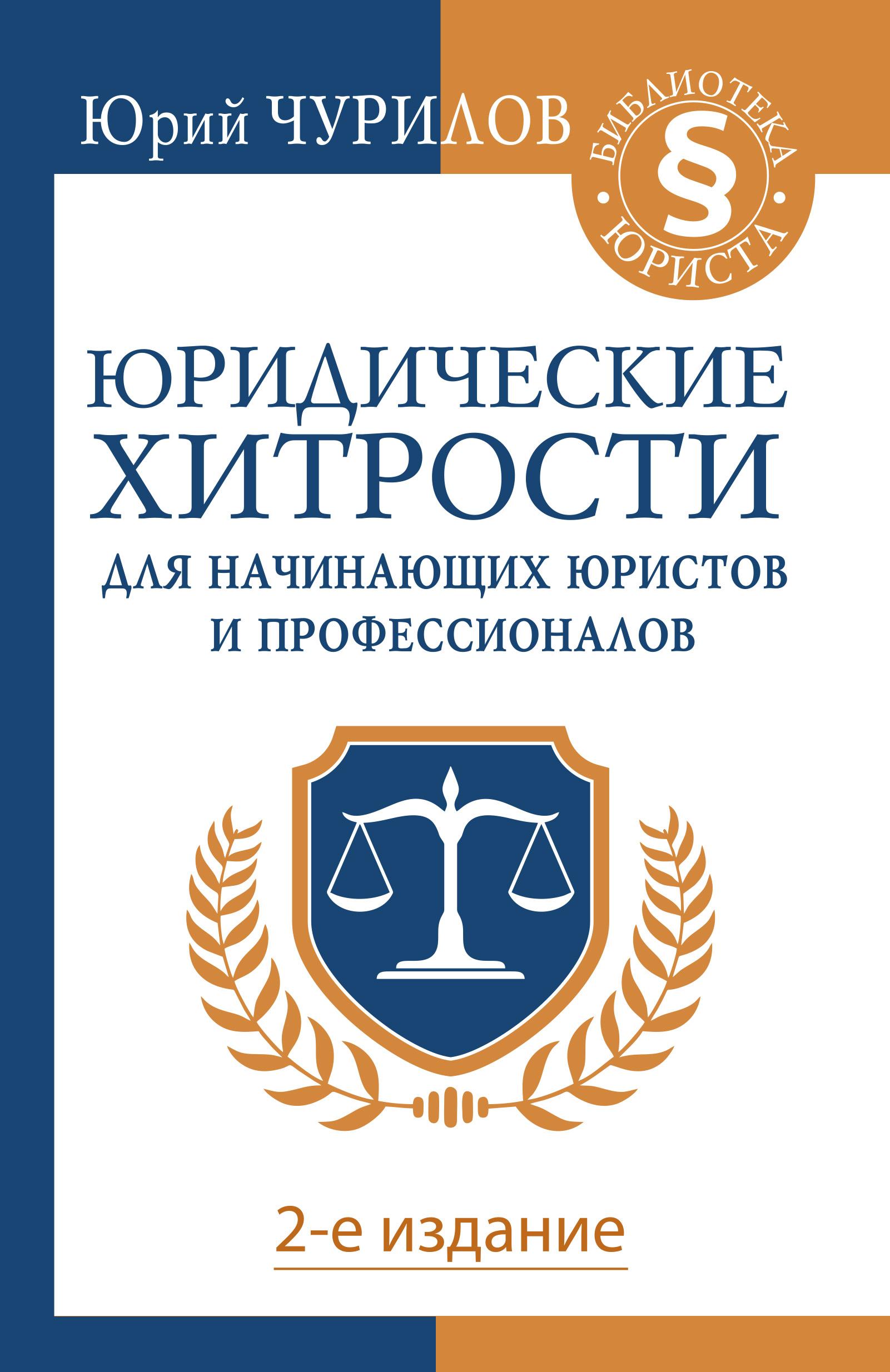 книга для юристов начинающих