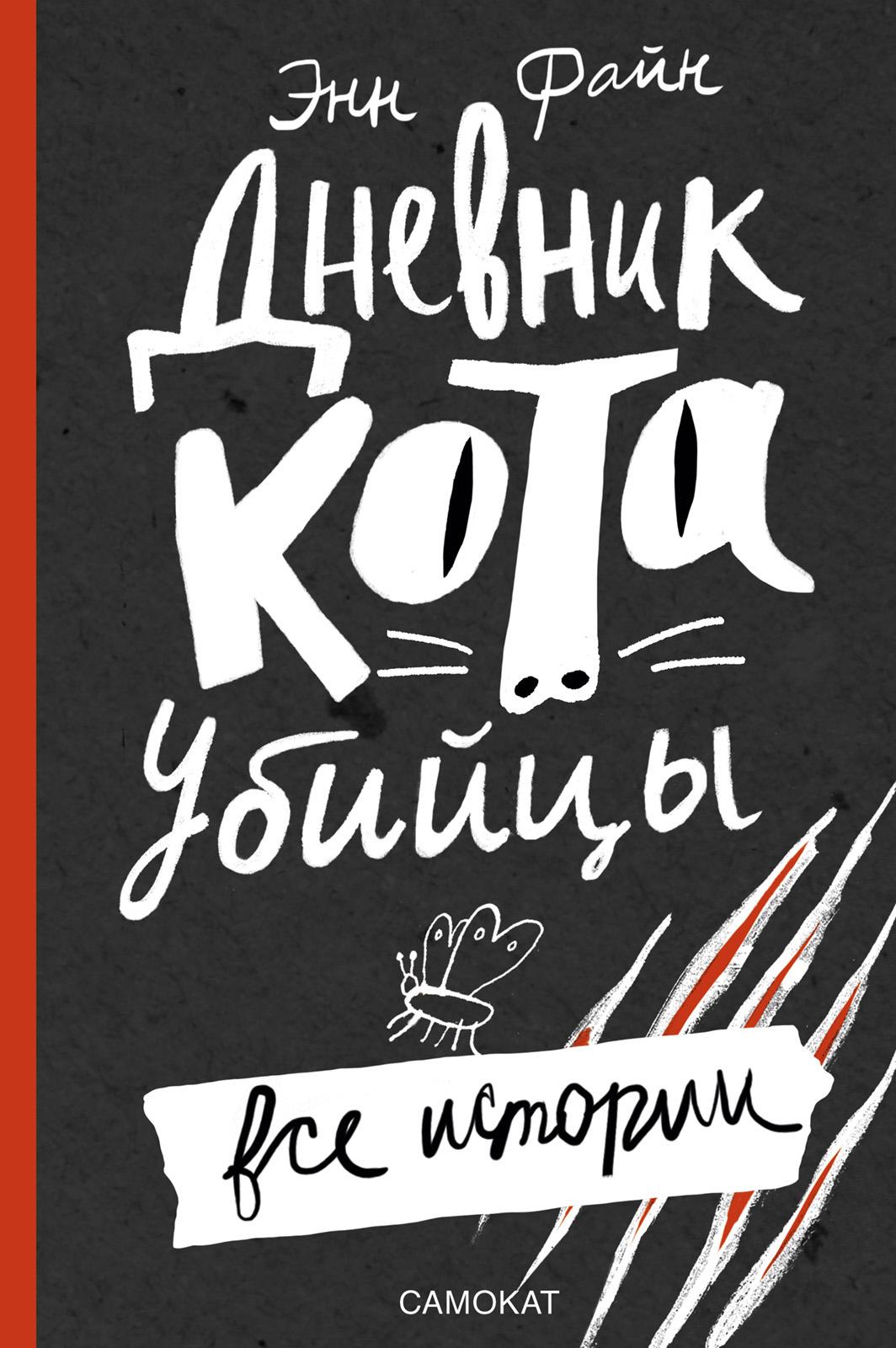 все цены на Энн Файн Дневник кота-убийцы. Все истории (сборник) онлайн