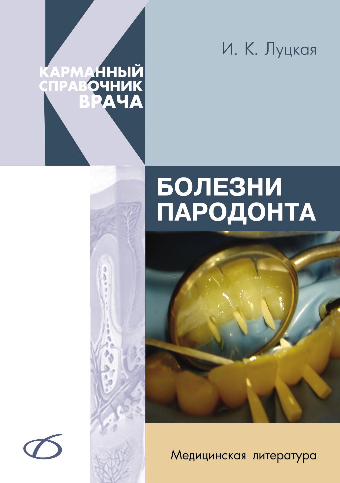 Фото - И. К. Луцкая Болезни пародонта и к луцкая лекарственные средства в стоматологии