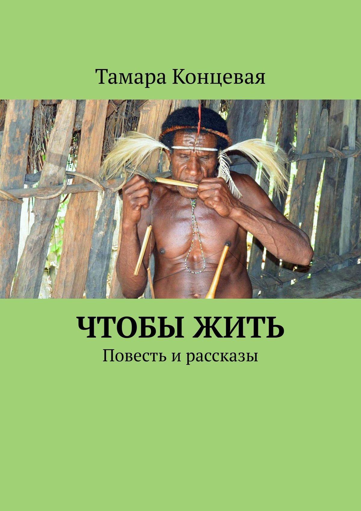 papuasy nyneshnego veka priklyuchencheskaya povest i rasskazy