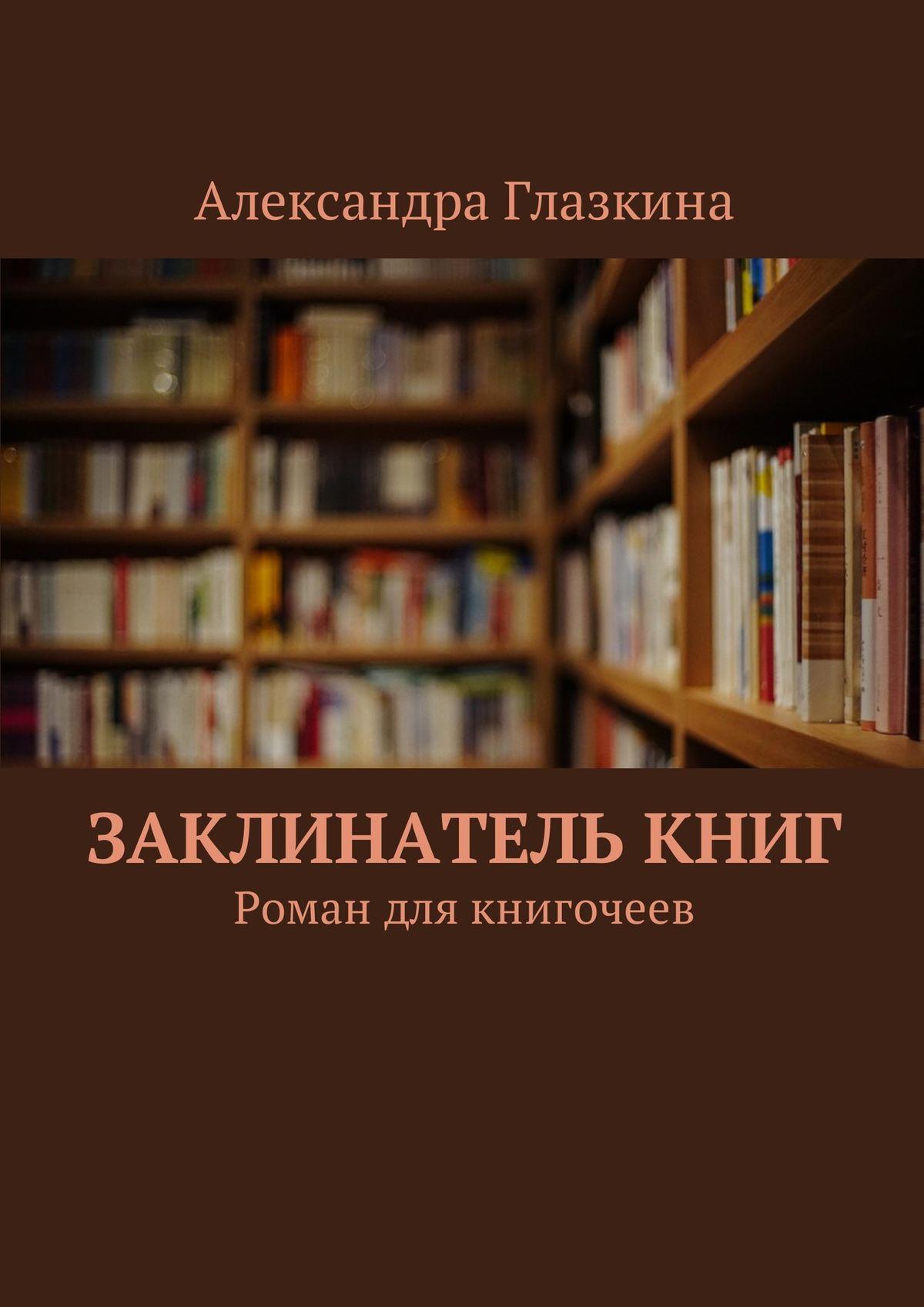 zaklinatel knig roman dlya knigocheev