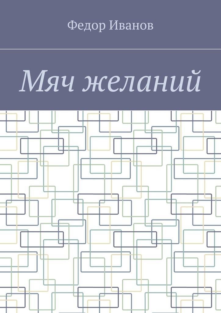 цены Федор Иванов Мяч желаний