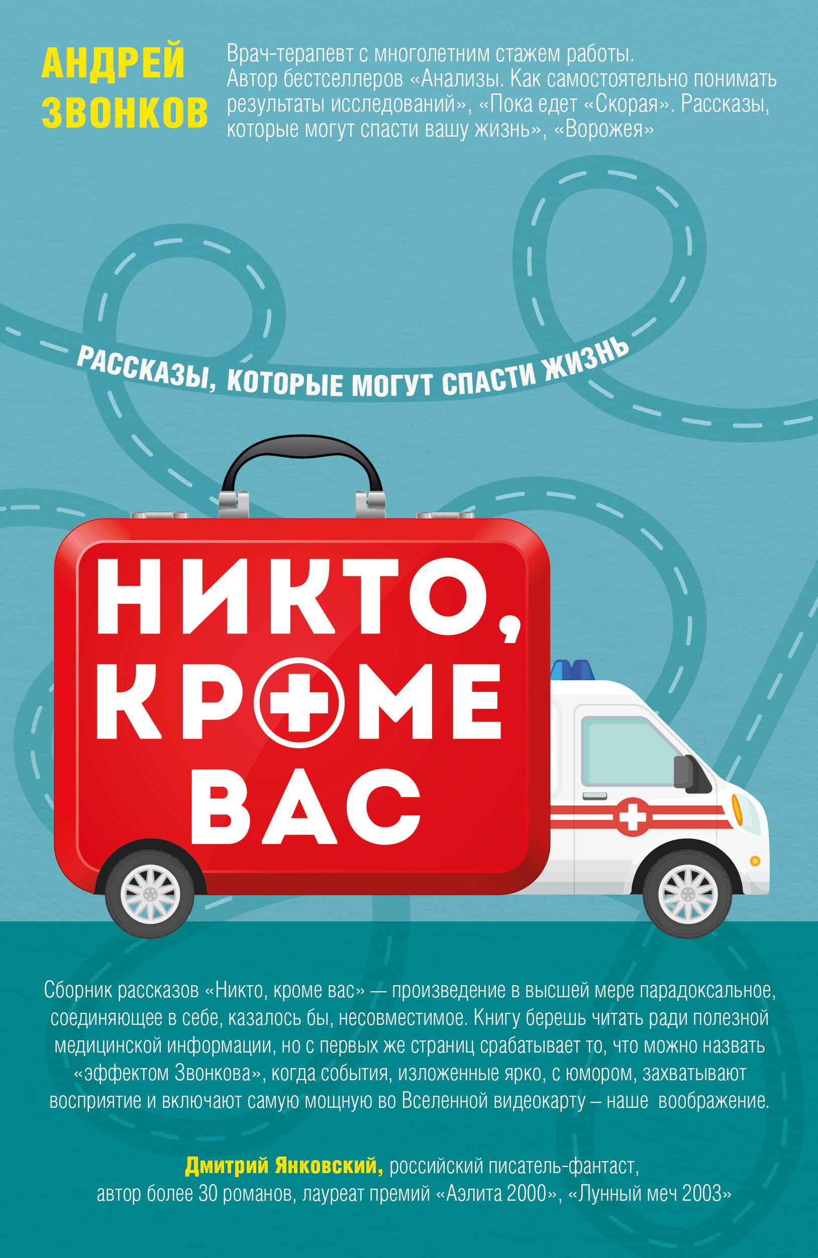 купить Андрей Звонков Никто, кроме вас. Рассказы, которые могут спасти жизнь по цене 199 рублей