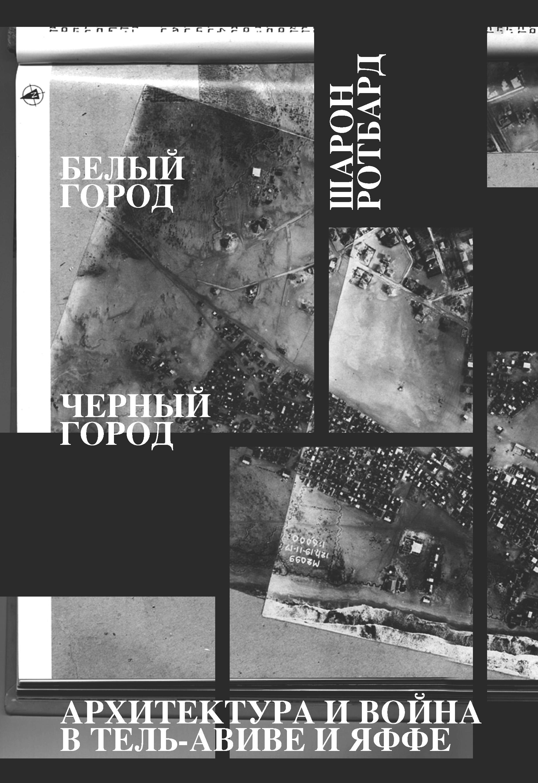 Шарон Ротбард Белый город, Черный город. Архитектура и война в Тель-Авиве и Яффе шарон ротбард белый город черный город