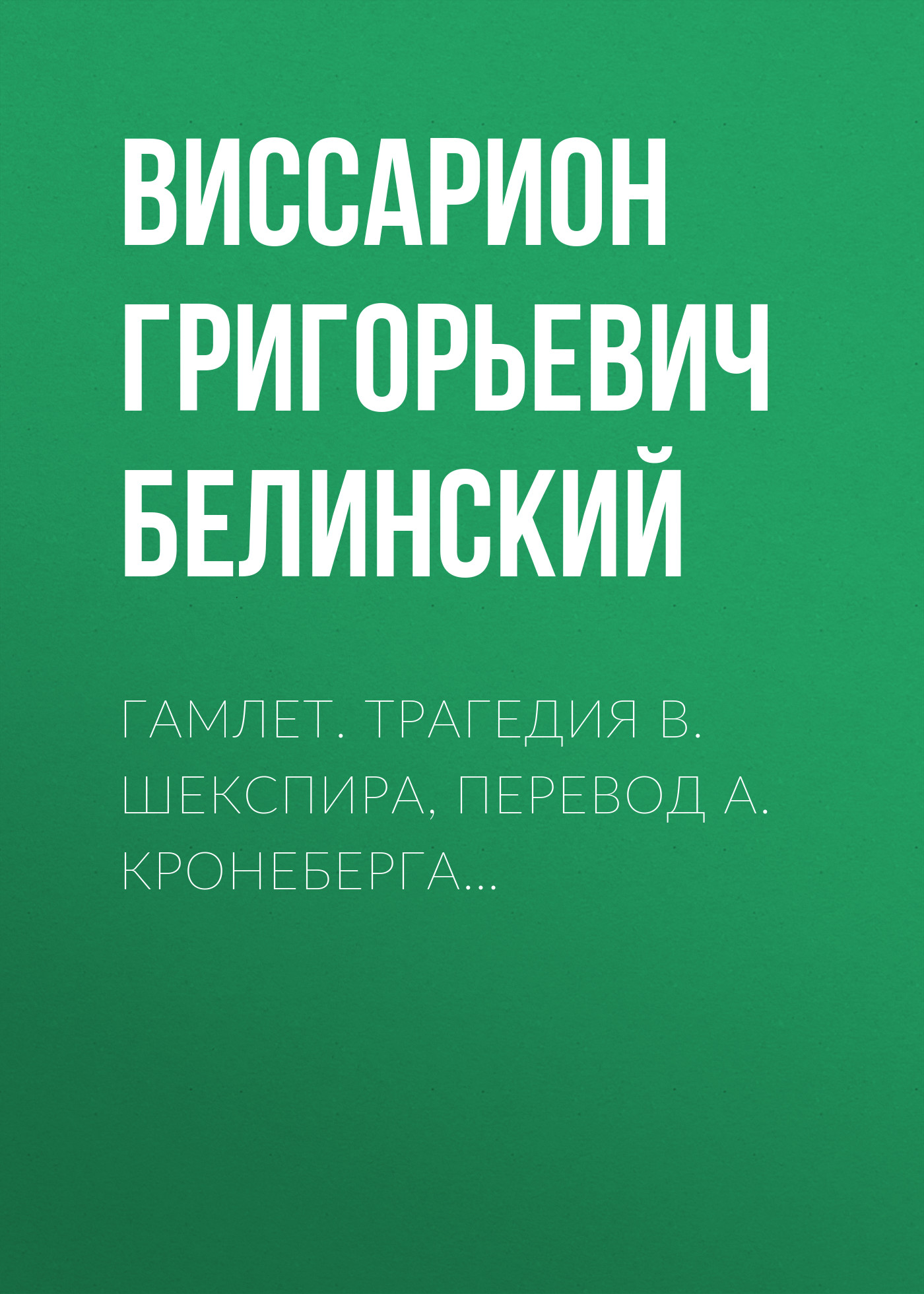 Виссарион Григорьевич Белинский Гамлет. Трагедия В. Шекспира, перевод А. Кронеберга… lacywear dg 207 spl
