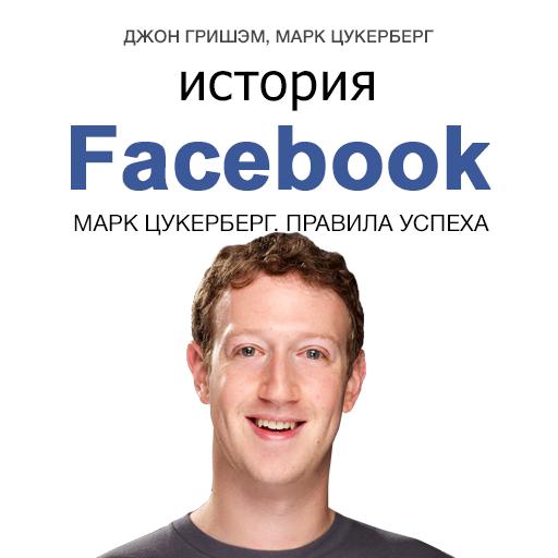 Джон Гришэм История Facebook. Марк Цукерберг. Правила успеха