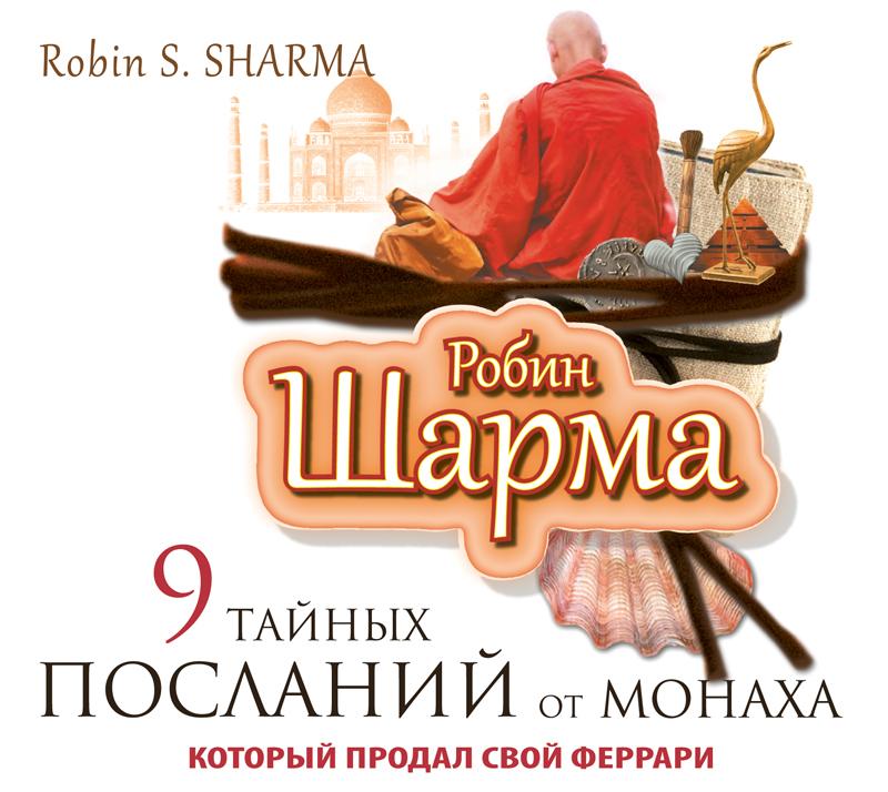 Робин Шарма 9 тайных посланий от монаха, который продал свой «феррари» робин шарма великая книга успеха и счастья от монаха который продал свой феррари сборник