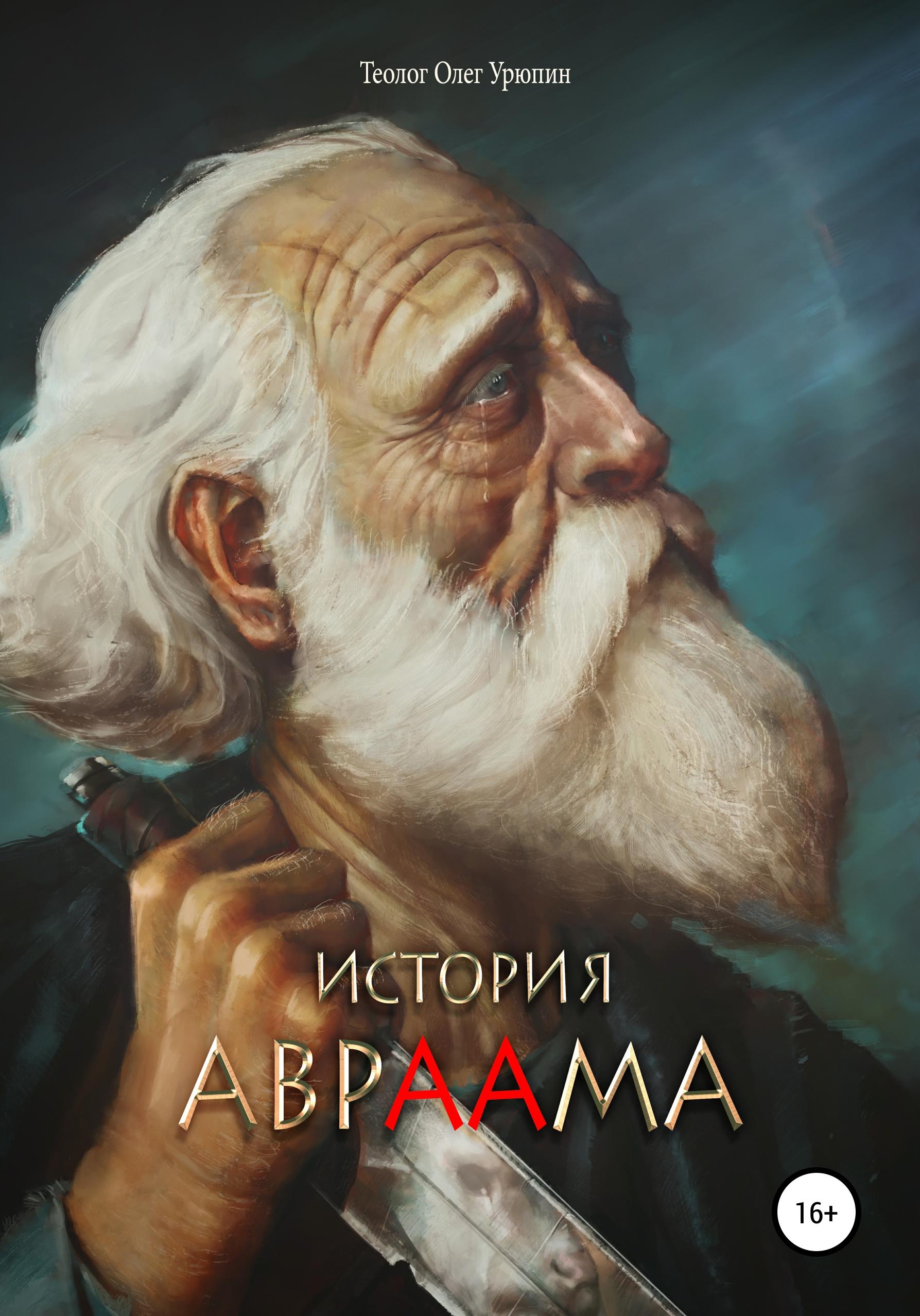 Олег Федорович Урюпин История Авраама