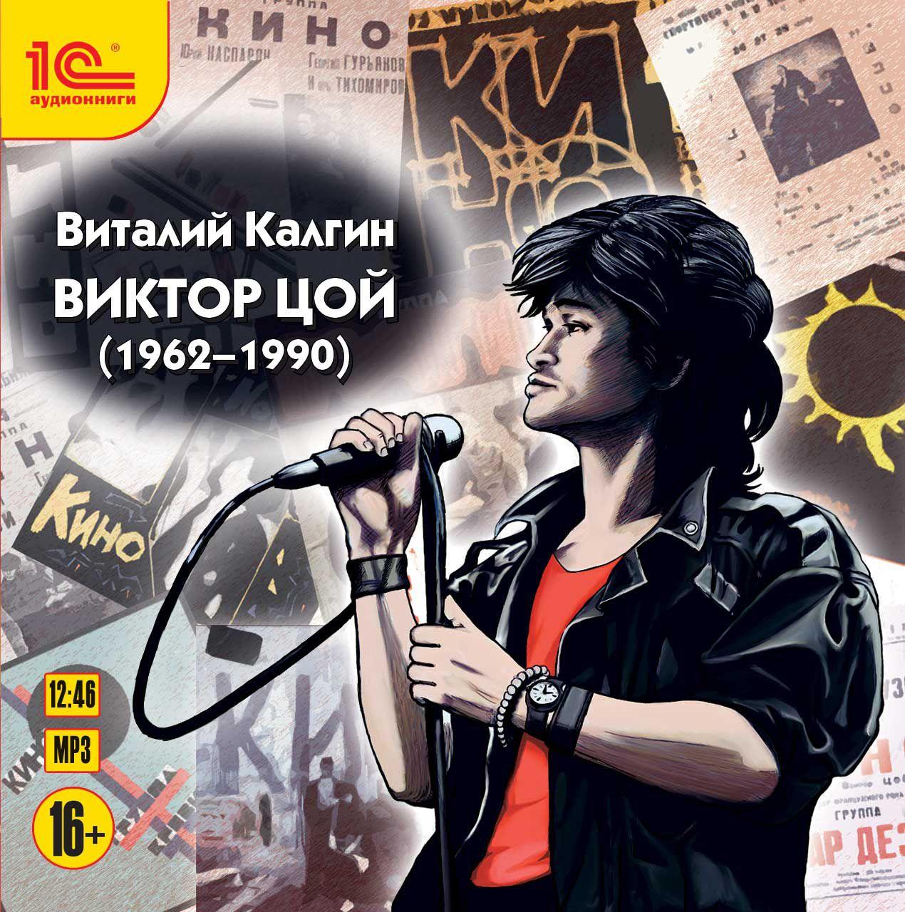 Виталий Калгин Виктор Цой (1962-1990) детство лидера