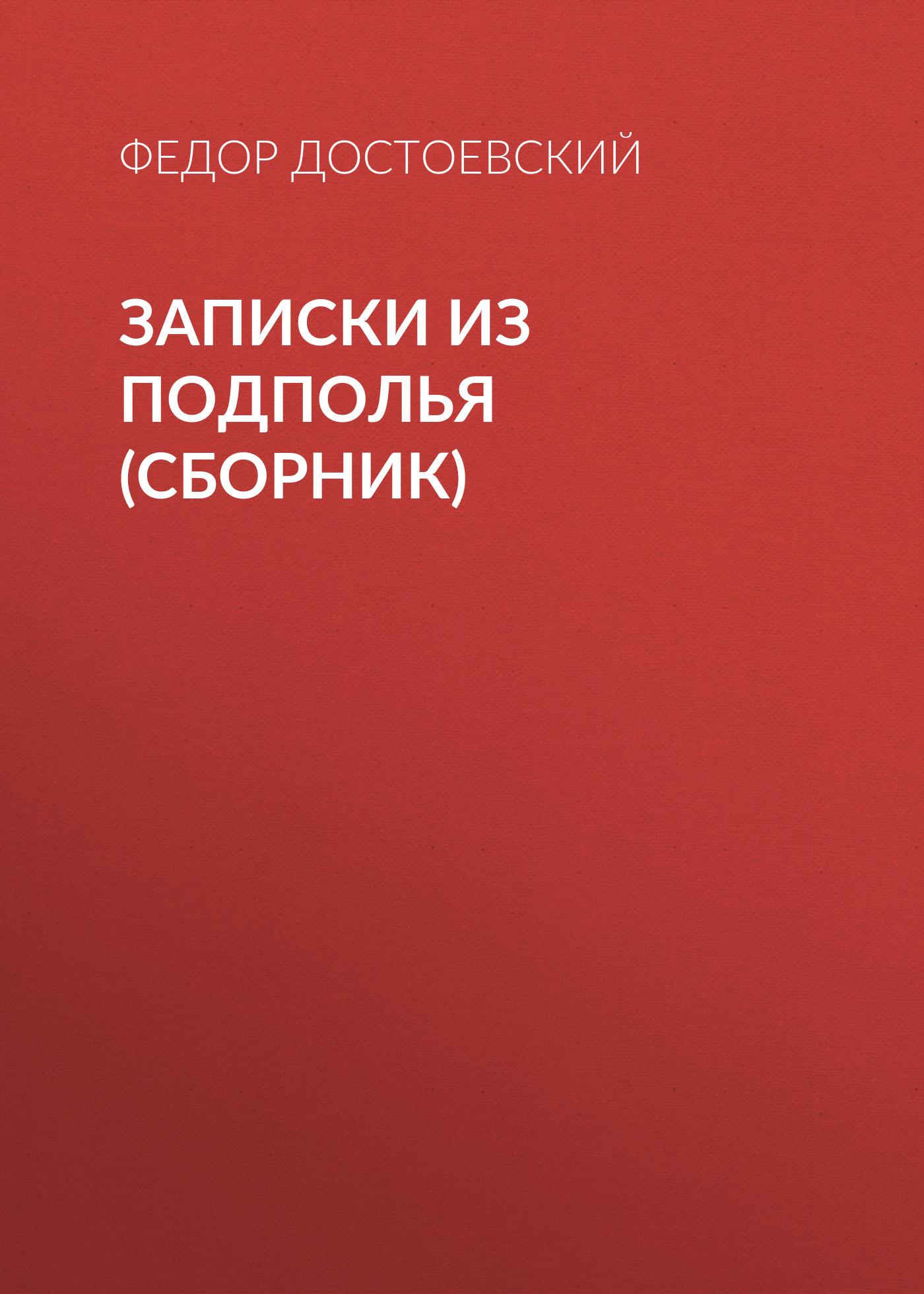 Федор Достоевский Записки из подполья (сборник) федор достоевский записки из подполья