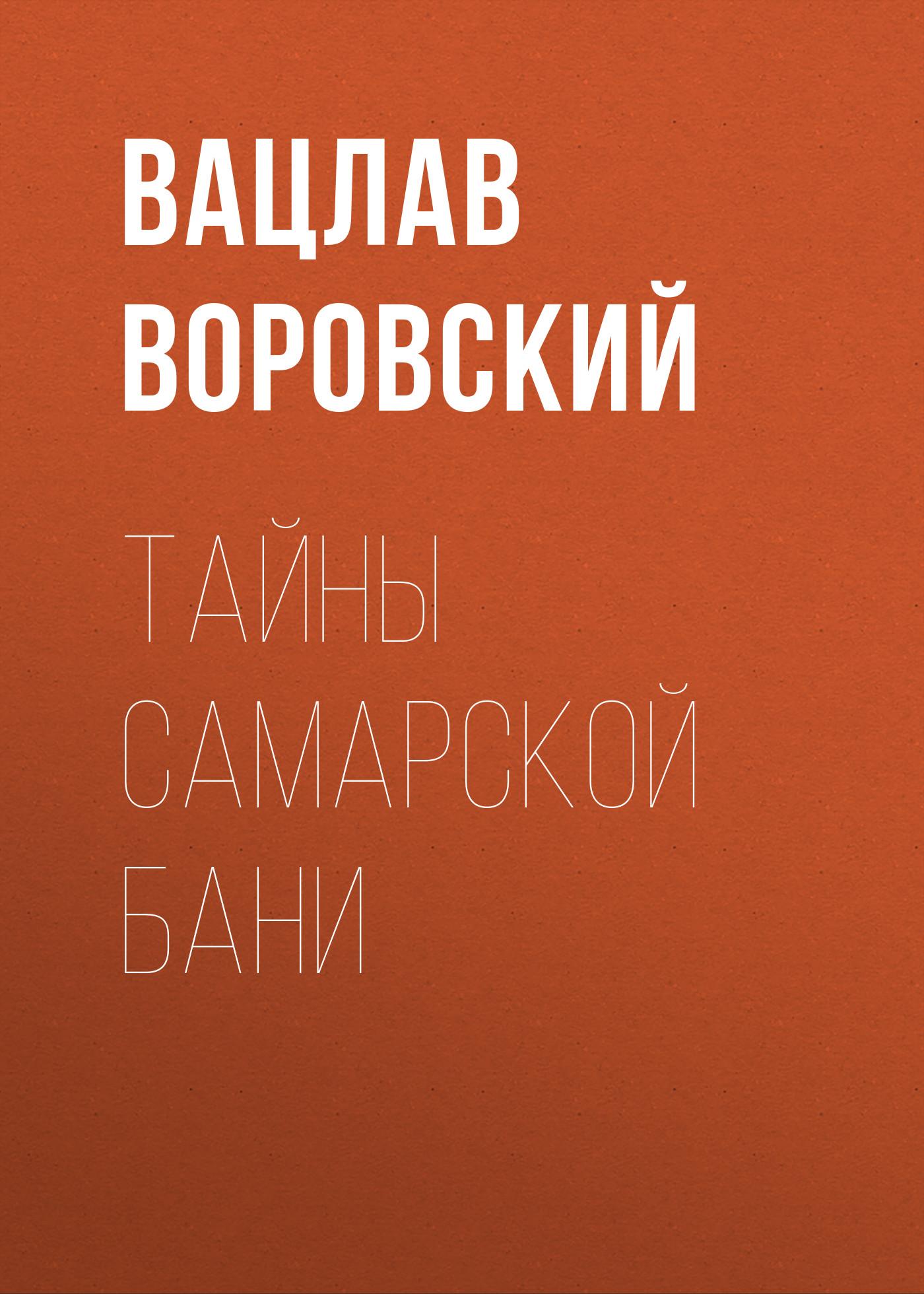 Вацлав Воровский Тайны самарской бани
