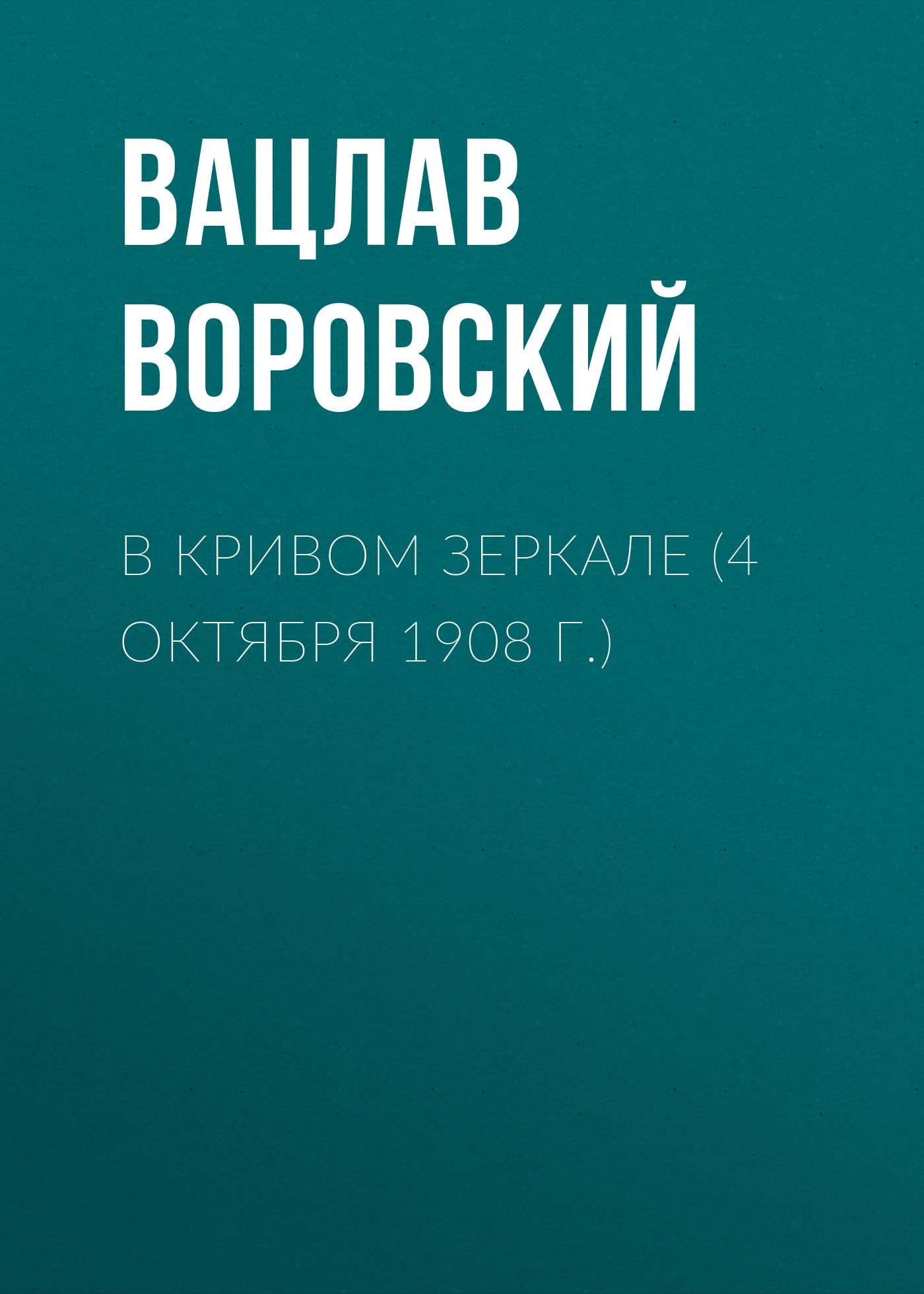 Вацлав Воровский В кривом зеркале (4 октября 1908 г.) вацлав воровский в кривом зеркале 20 октября 1908 г