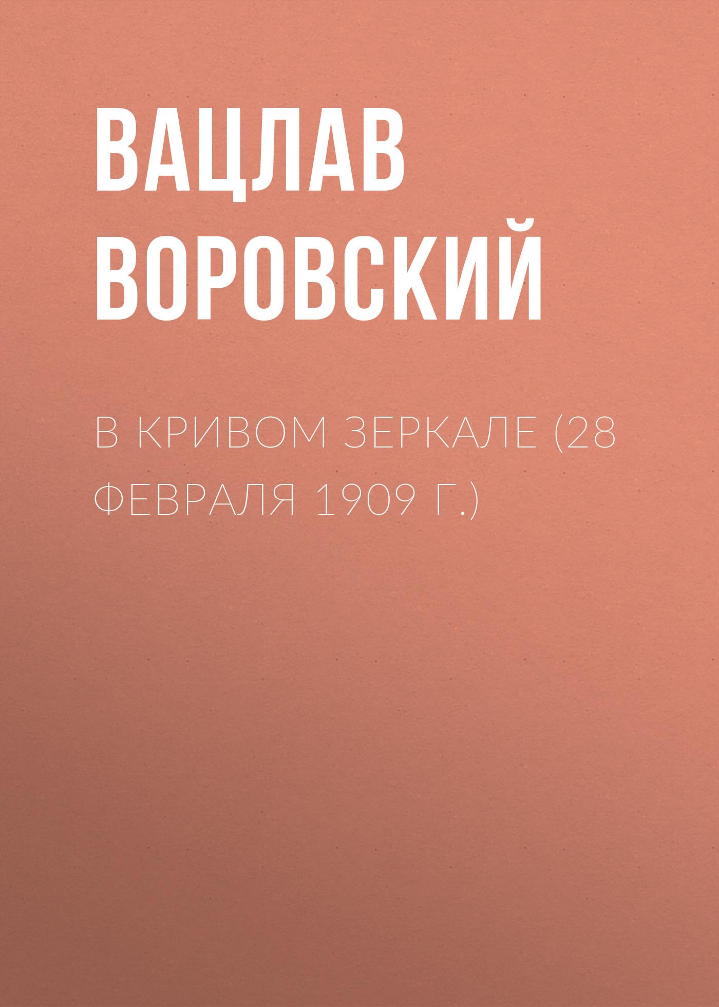 Вацлав Воровский В кривом зеркале (28 февраля 1909 г.) вацлав воровский в кривом зеркале 10 декабря 1908 г