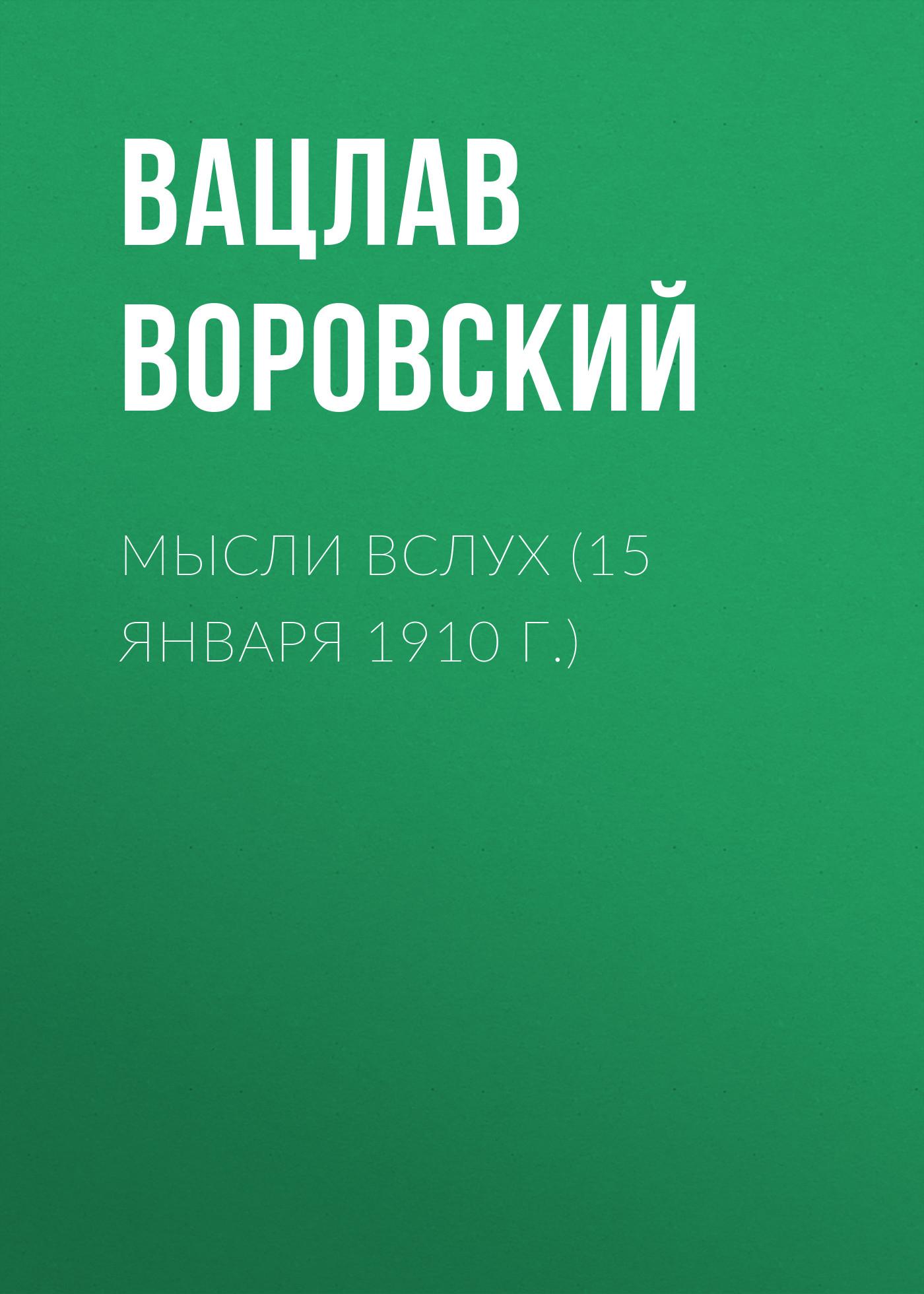 Вацлав Воровский Мысли вслух (15 января 1910 г.) вацлав воровский мысли вслух 15 января 1910 г