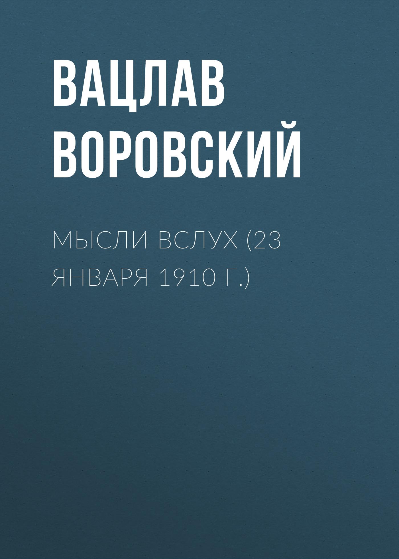 Вацлав Воровский Мысли вслух (23 января 1910 г.) вацлав воровский мысли вслух 15 января 1910 г