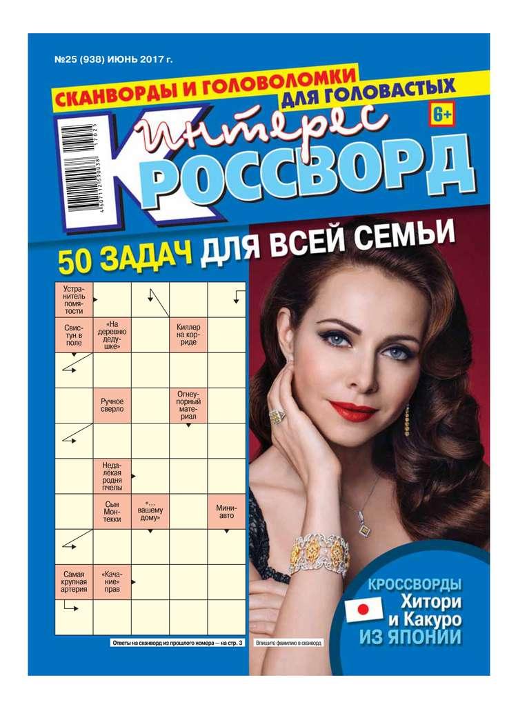 Редакция газеты Интерес-кроссворд 25-2017