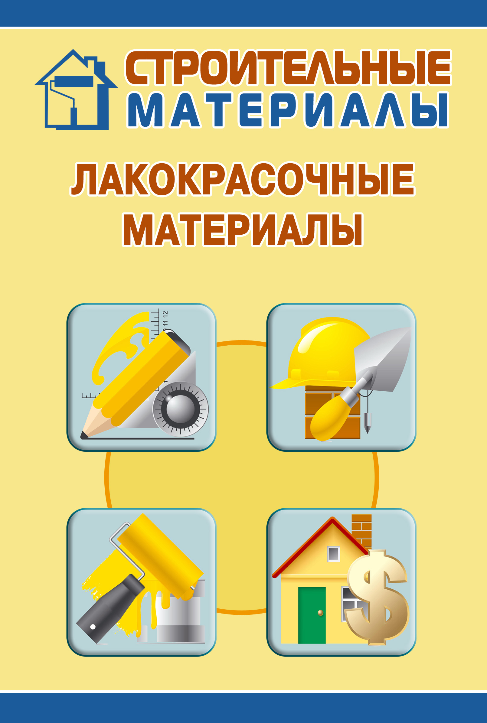 Илья Мельников Лакокрасочные материалы лакокрасочные материалы