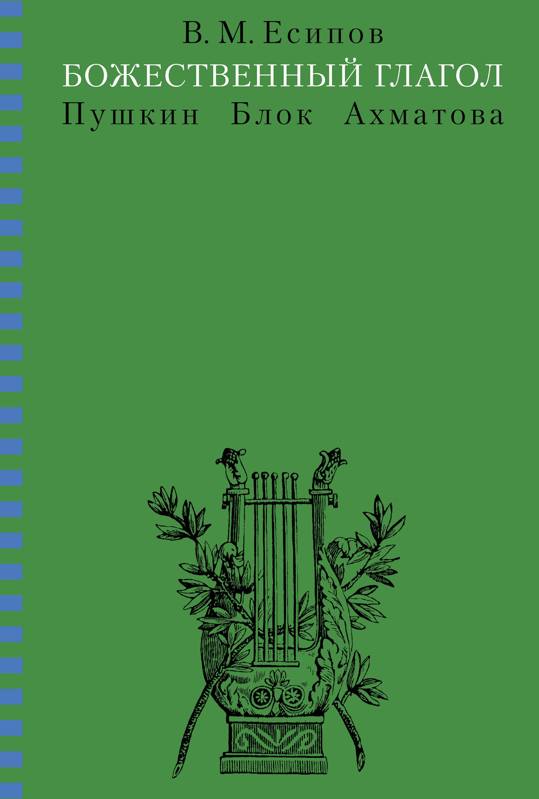 Виктор Есипов Божественный глагол (Пушкин, Блок, Ахматова) е г эткинд божественный глагол пушкин прочитанный в россии и во франции isbn 5 7859 0090 4