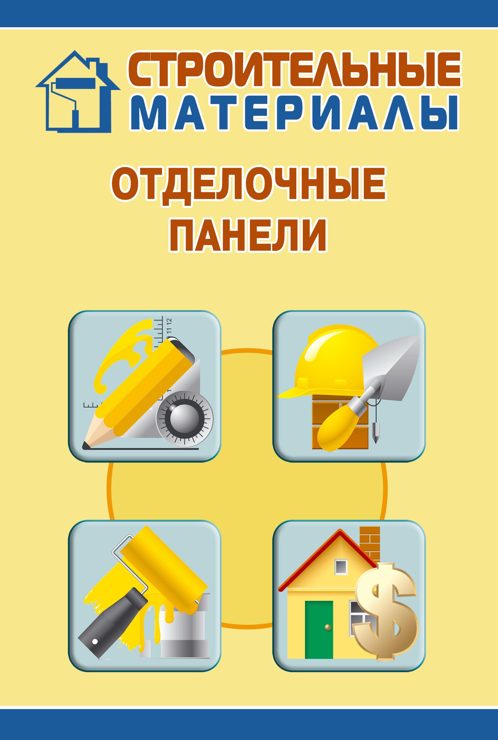 Илья Мельников Отделочные панели илья мельников неорганические вяжущие строительные материалы