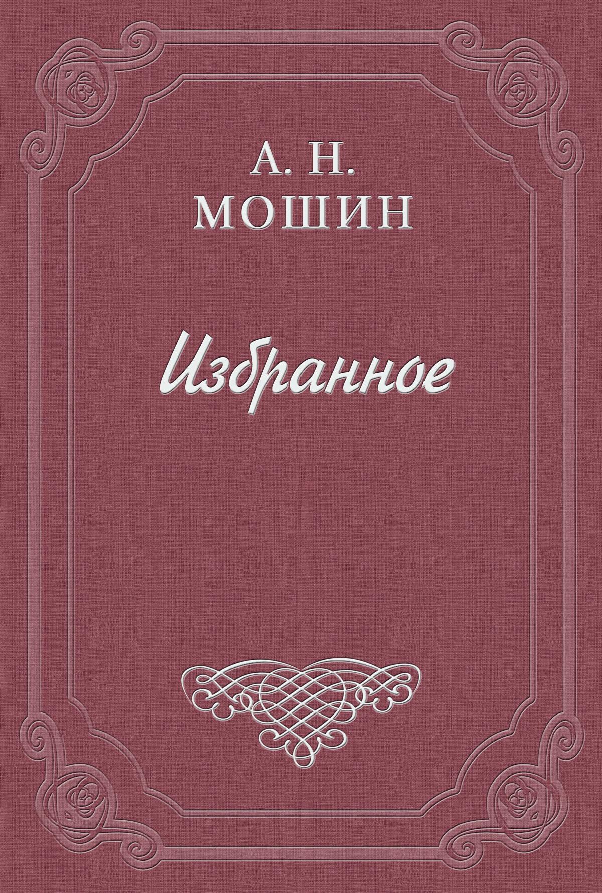 Алексей Мошин В снегу алексей мошин илья