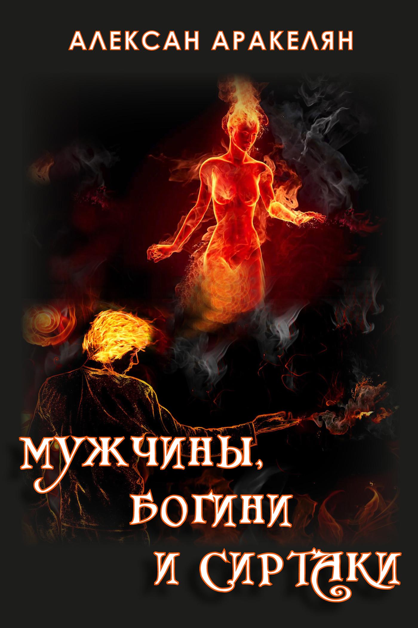 Алексан Аракелян Мужчины, Богини и Сиртаки горюнова и у нас есть мы