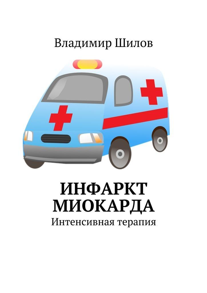 Владимир Шилов Инфаркт миокарда. Интенсивная терапия г г жданов а п зильбер реанимация и интенсивная терапия
