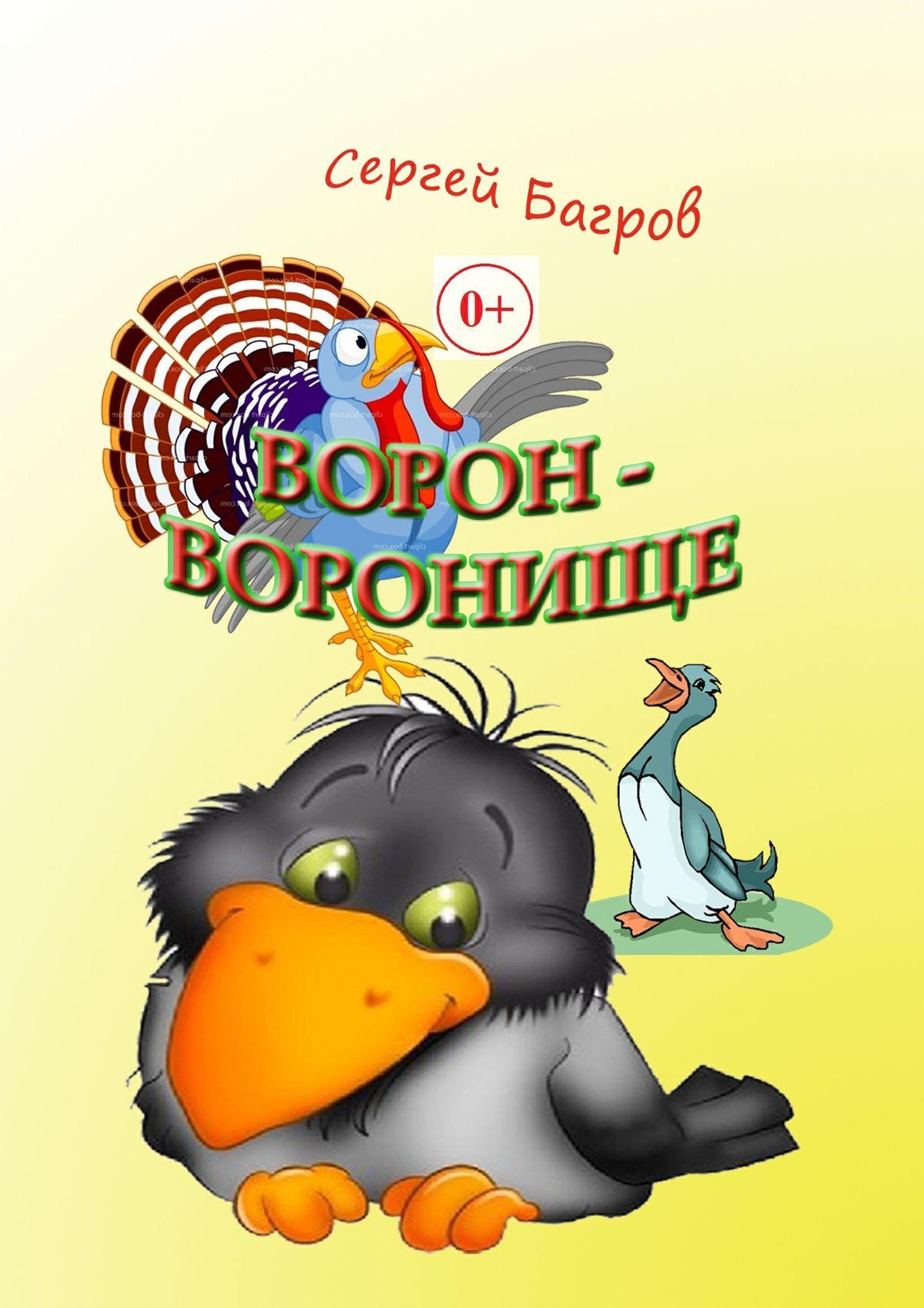 Сергей Багров Ворон-воронище. Сказка встихах сергей багров весёлый букварь для детей от2до5лет