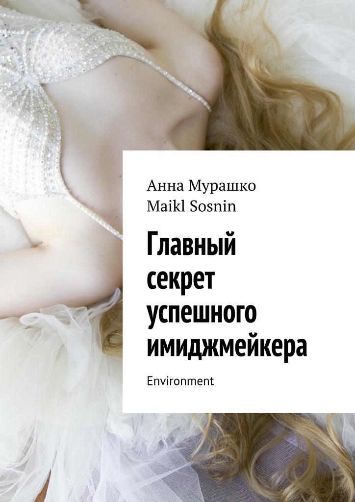 Maikl Sosnin Главный секрет успешного имиджмейкера. Environment maikl sosnin creating global brand 0