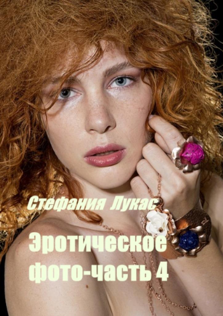 Стефания Лукас Эротическое фото– часть4 стефания лукас красота женского тела