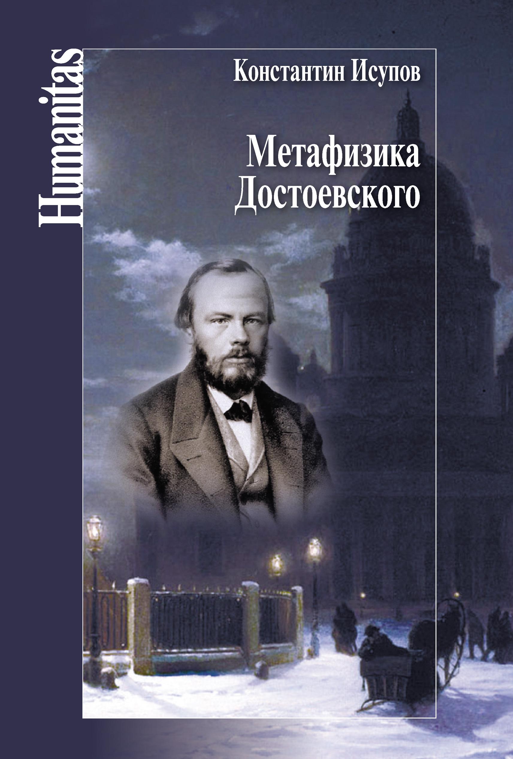 Константин Исупов Метафизика Достоевского гаджикурбанов а этика спинозы как метафизика морали