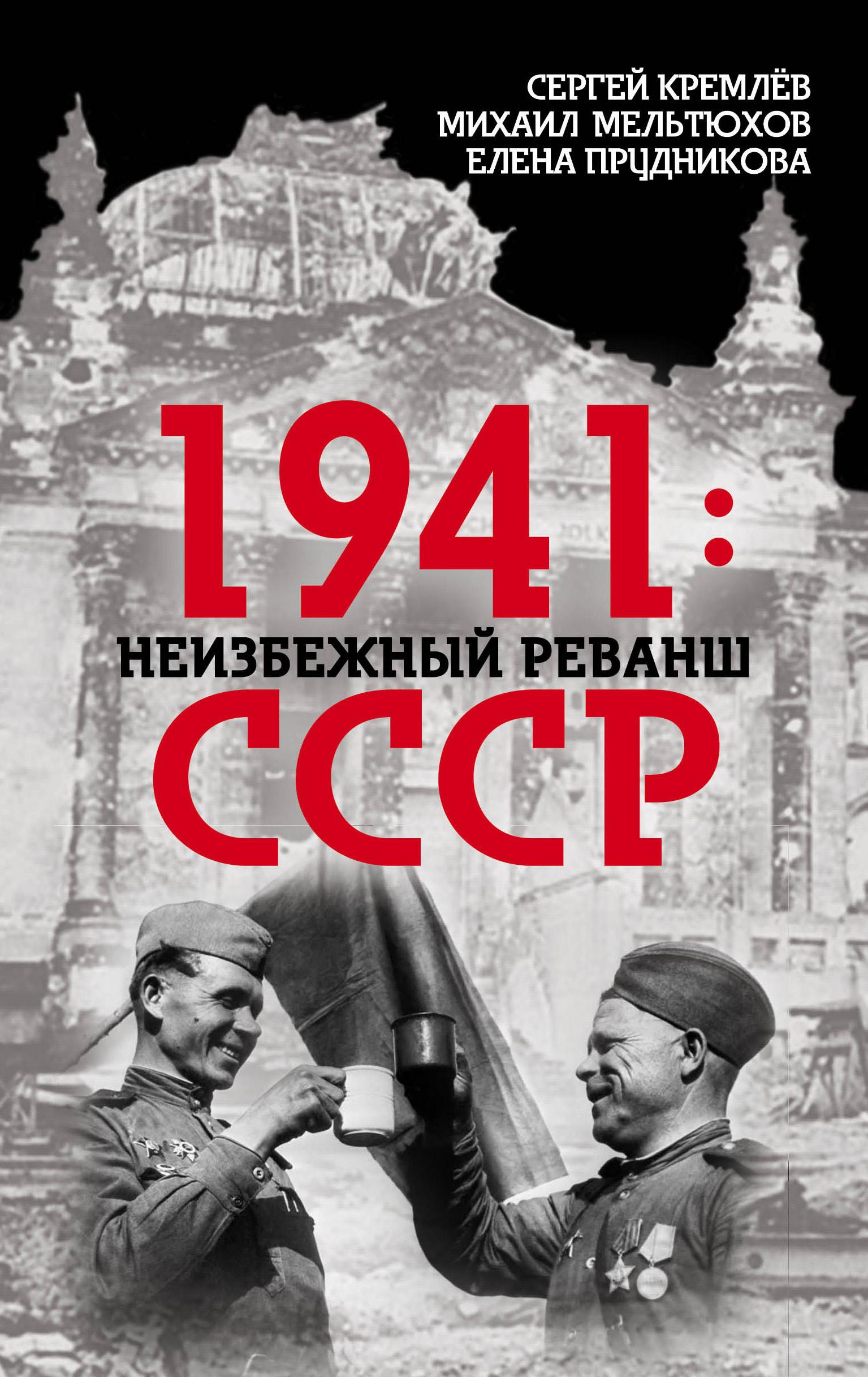 Елена Прудникова 1941: неизбежный реванш СССР кремлев с прудникова е 1941 подлинные причины провала блицкрига