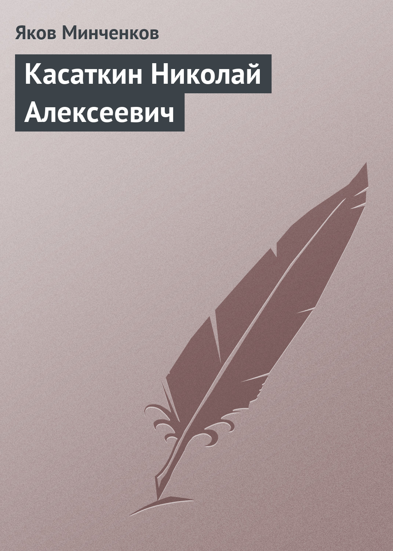 Касаткин Николай Алексеевич