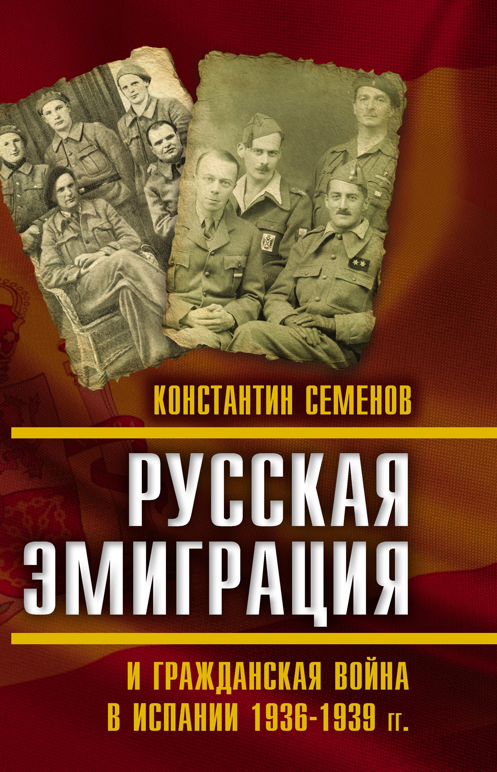 Константин Семенов Русская эмиграция и гражданская война в Испании 1936–1939 гг. цены