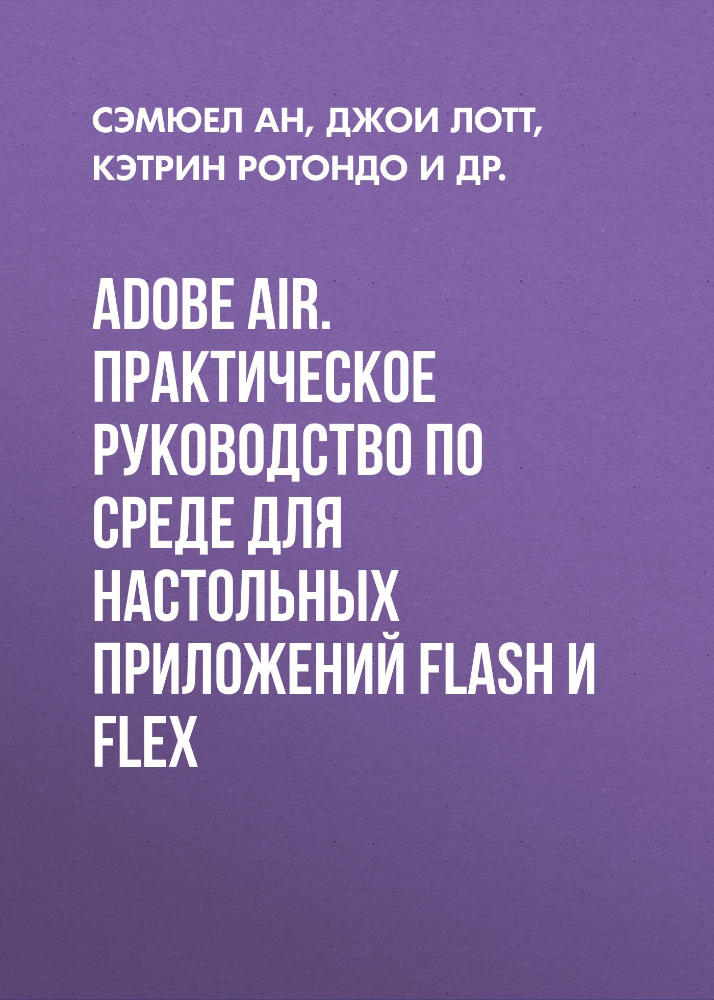 Джои Лотт Adobe AIR. Практическое руководство по среде для настольных приложений Flash и Flex джои лотт adobe air практическое руководство по среде для настольных приложений flash и flex