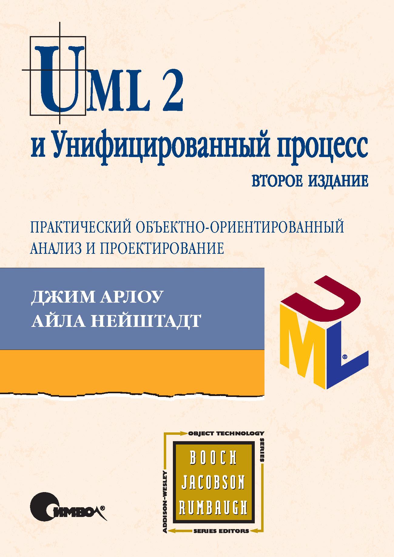 Джим Арлоу UML 2 и Унифицированный процесс, практический объектно-ориентированный анализ и проектирование. 2-е издание антон сергеевич хританков проектирование на uml сборник задач